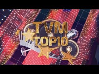 TVM TOP10 - 54 выпуск