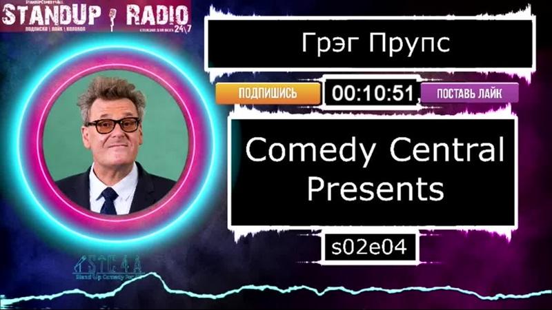 Стендап от Comedy Central Грэг Прупс s02e04