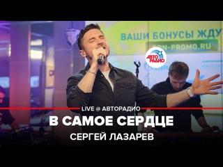Сергей Лазарев - В Самое Сердце (LIVE @ Авторадио)