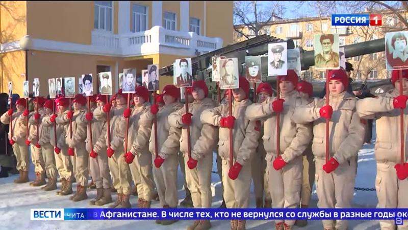 15 02 2021 Вести Чита В Парке Дома офицеров состоялся митинг у стелы войнам интернационалистам
