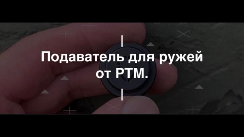 Подаватель от РТМ Проект Чистота