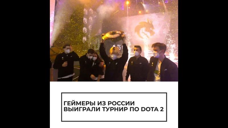 Геймеры из России выиграли турнир по Dota 2