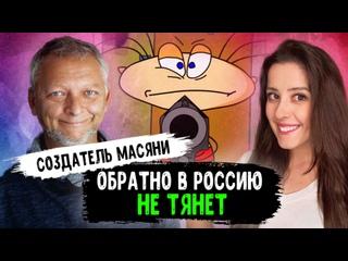 Олег Куваев: о Масяне, эмиграции и закручивании гаек в РФ