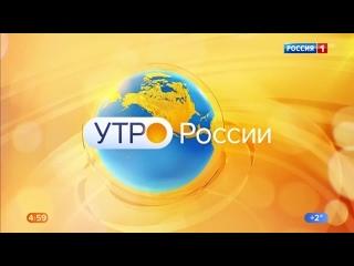 0500мск HD720 Утро России Часть 1