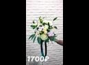 Красавица невеста с нашим букетом🌺 Состав Роза Эквадор Кустовая Роза Хлопок Гвоздика Эустома Эвкалипт Нобилис Декор 1700₽