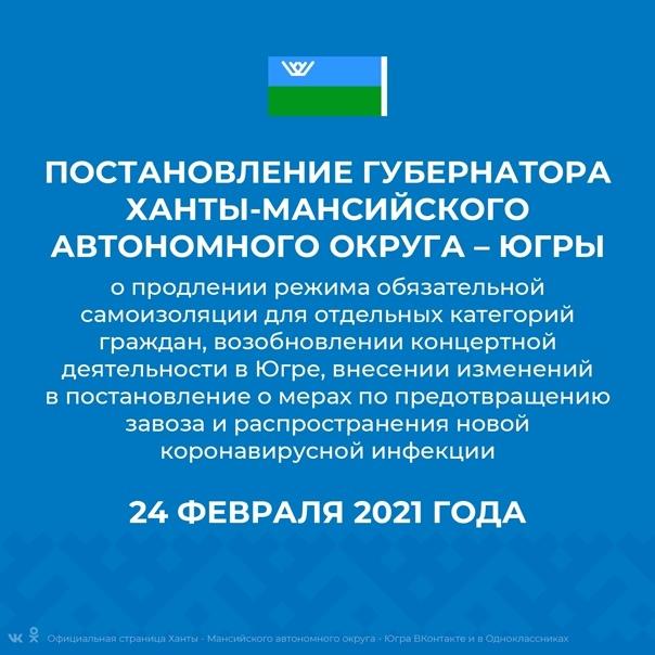 ❕Решением губернатора Югры Натальи Комаровой с 1 марта в регионе будет возобновлена: