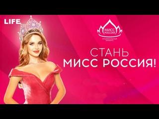 Мисс Россия — 2020. Открытый кастинг
