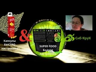 SUPER FOOD Бодрое настоение & Капсулы БЫСТРО настроение