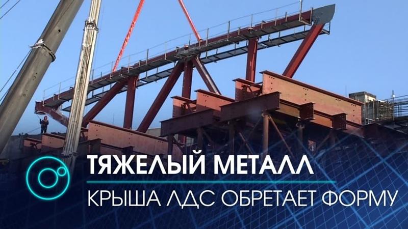Строительство нового ЛДС в Новосибирске: как монтировали первые элементы крыши | Телеканал ОТС