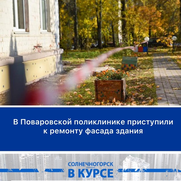 На территории городского округа Солнечногорск пров...