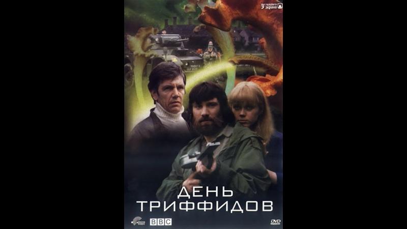 День Триффидов мини сериал серия 6 1981