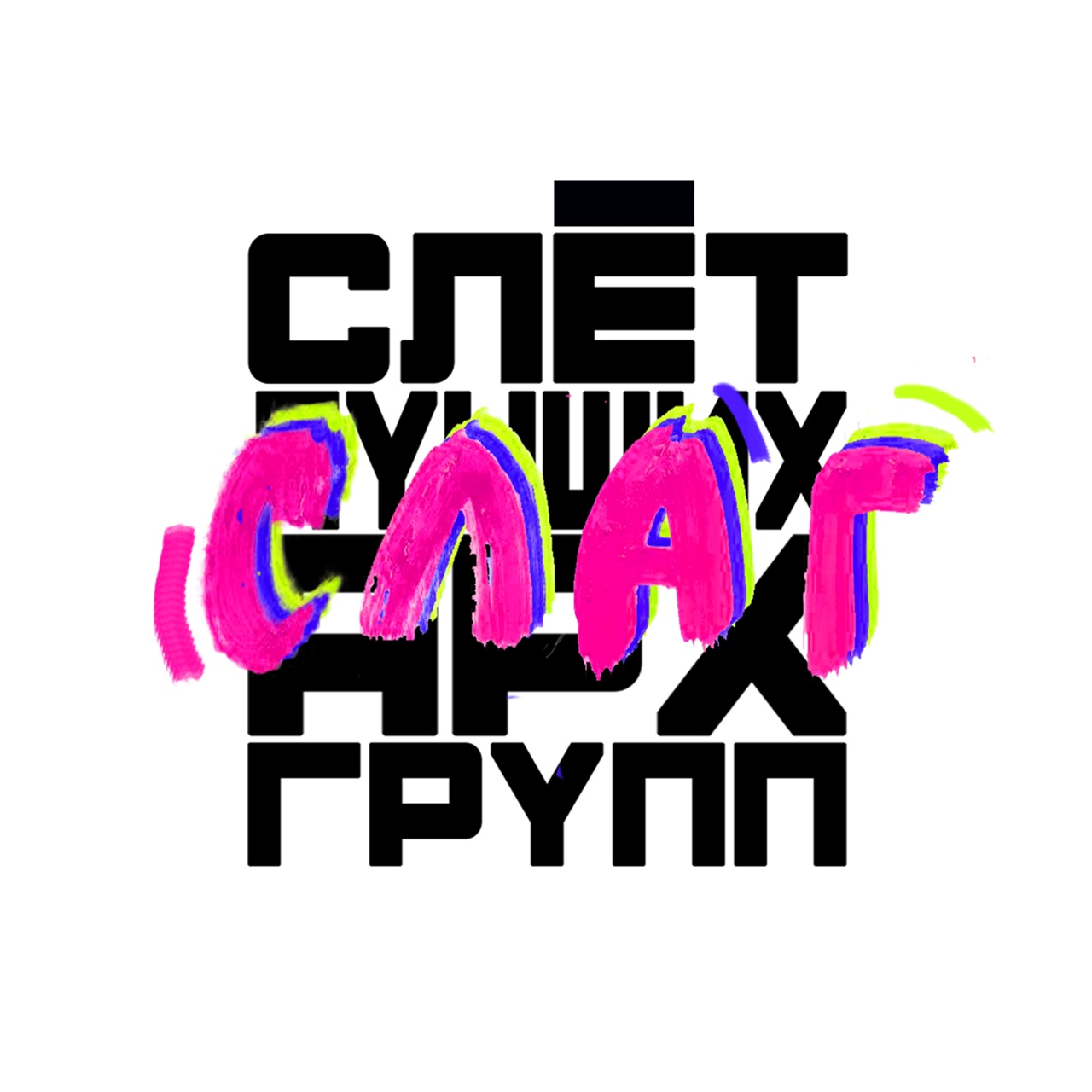 Афиша Екатеринбург СЛАГ'21