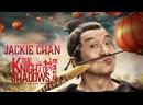 Рыцарь теней Между инь и ян 2019 Shen tan pu song ling zhi lan re xian zong