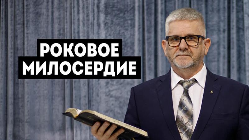 03 04 2021 Тарасюк А Д Роковое милосердие