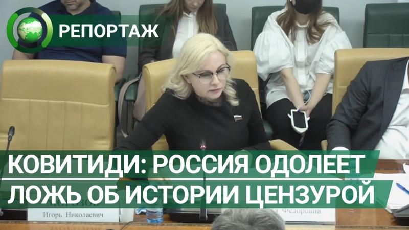 Сенатор Ковитиди чтобы одолеть ложь с Запада российскому государству нужна цензура