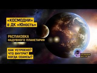Распаковка надувного планетария. Космодни в Каменске-Уральском