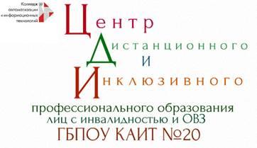 https://kait20.mskobr.ru/files/2017-2018/centr_DI/%D0%BB%D0%BE%D0%B3%D0%BE%D1%82%D0%B8%D0%BF%20%D1%86%D0%B5%D0%BD%D1%82%D1%80%D0%B0.jpg