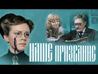 """Фильм """"Наше призвание"""" 3 серии_1981 (киноповесть, комедия)."""