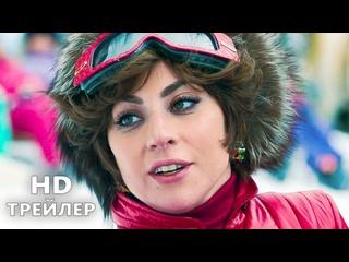 Дом Gucci — Русский трейлер (2021)