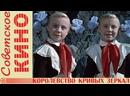 х/ф «Королевство кривых зеркал» 1963 год