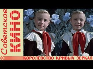 х/ф «Королевство кривых зеркал» (1963 год)