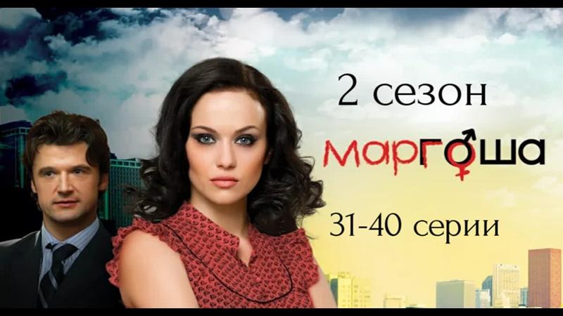 Маргоша 2 сезон 31 40 серии из 90 драма мелодрама комедия фэнтези Россия 2009 2010