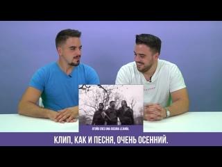 Испанцы смотрят клипы Легенд Русского Рока Кино, ДДТ, Сектор газа.