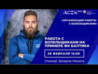 Работа с болельщиками на примере ФК Балтика[2021-02-28]
