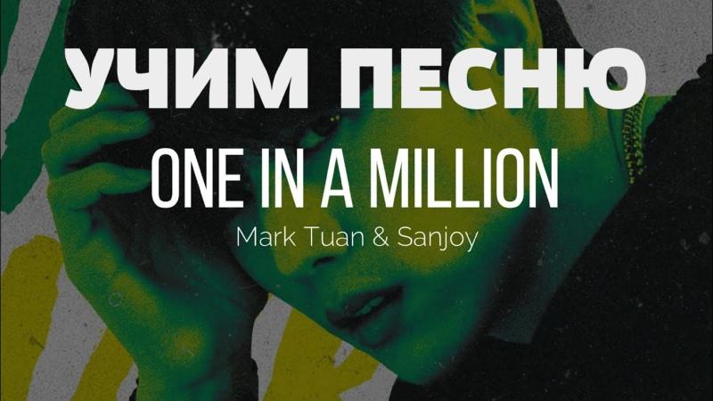 Учим песню Mark Tuan x Sanjoy - One in a Million | Транскрипция