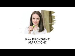 Елена Кален. Как проходит марафон?
