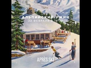 Альпийский ужин в APRES SKI