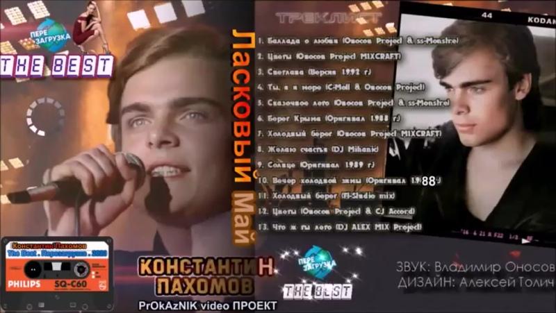 Константин Пахомов - The Best . Перезагрузка . 2020