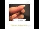 Видео от «Либерти»мир ногтевого искусства .