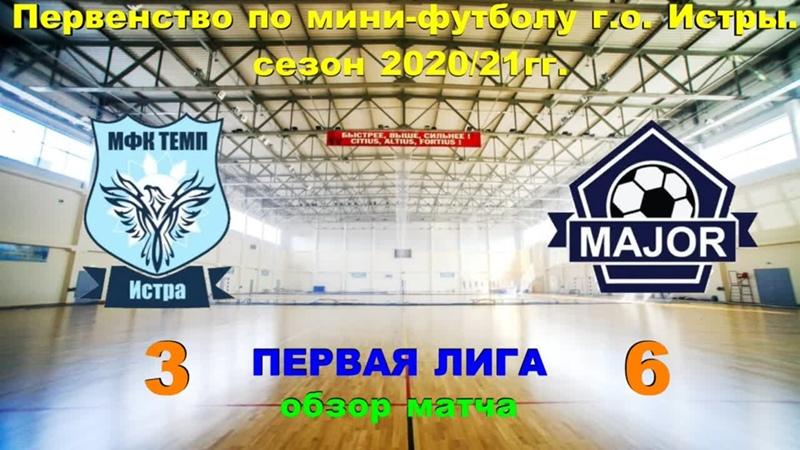 Темп Мэйджор обзор матча