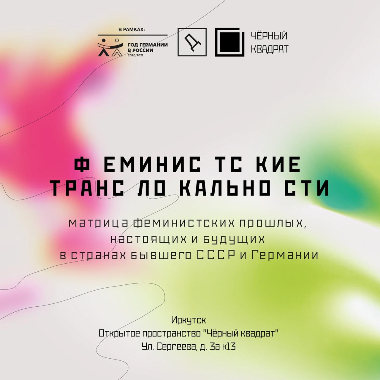"""Афиша Выставка """"Феминистские транслокальности"""""""