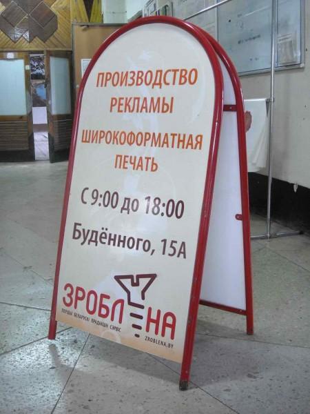 Штендер на улицу в Минске