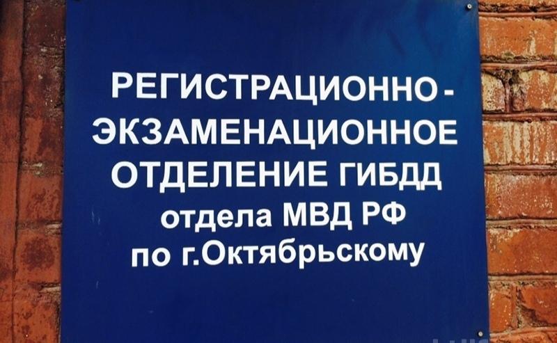 Октябрьская ГИБДД отменила для себя понедельники