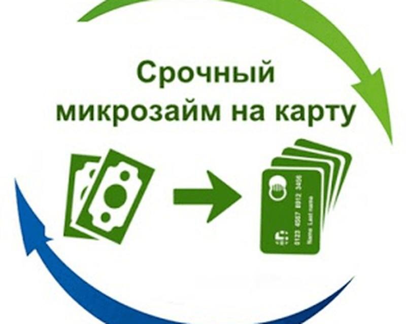 Микрозайм 0 процентов на первый займ Красноярск