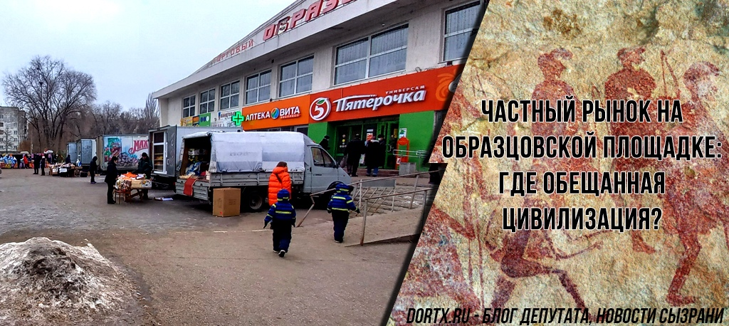 Частный рынок на Образцовской площадке