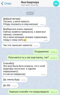 Объявление от Tatyana - фото №4