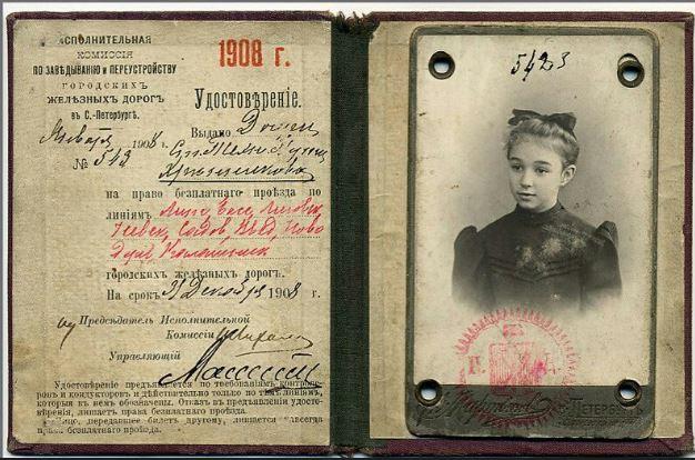 Бесплатный проезд для учащихся в Российской Империи