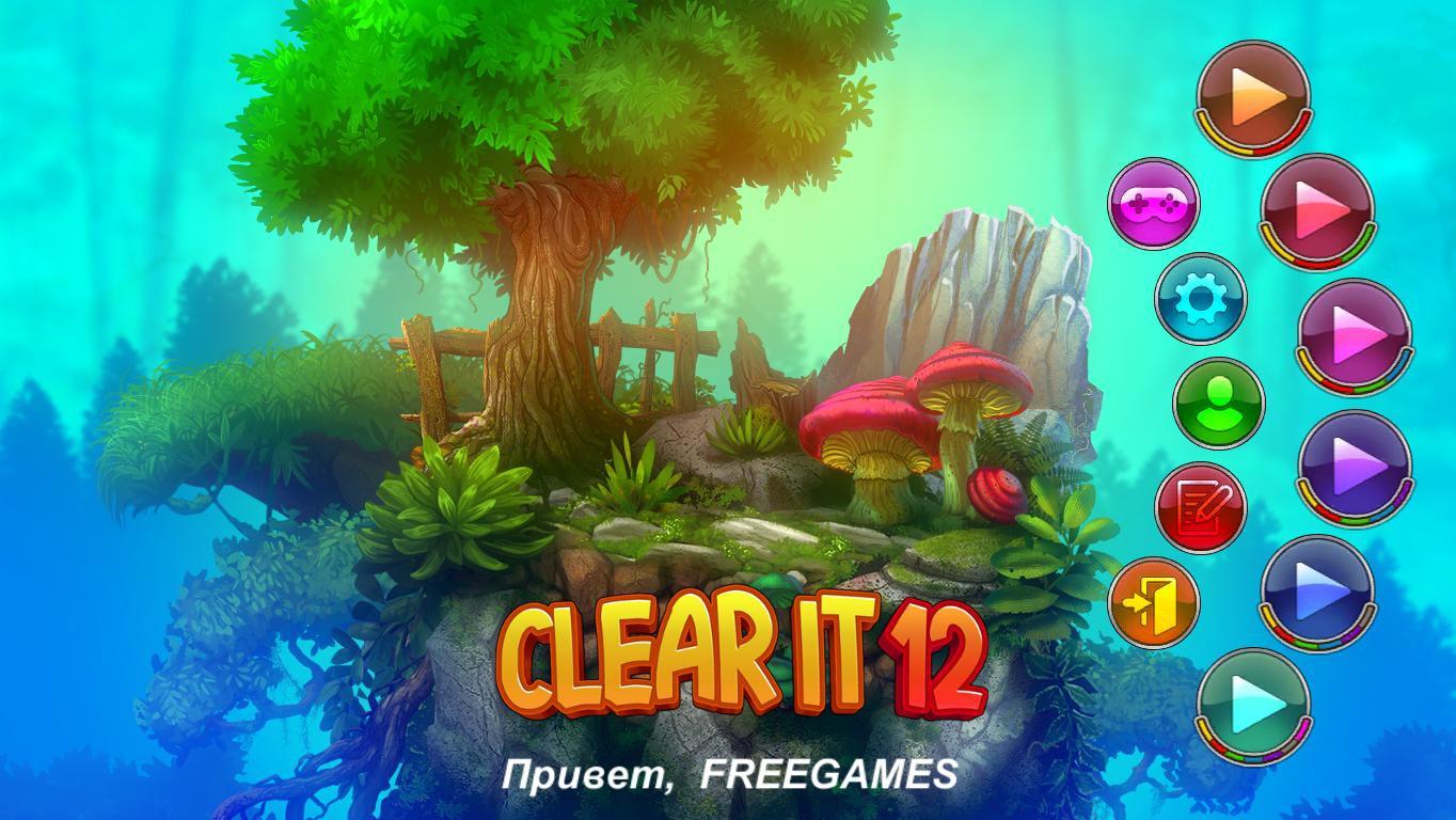 Расчищай 12 | Clear It 12 (Rus)