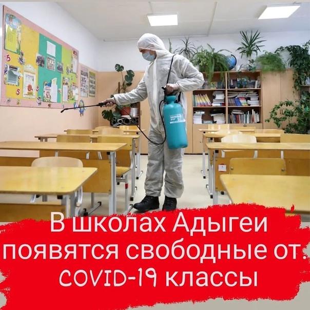 ▪️ В школах Адыгеи будут формировать свободные от ...