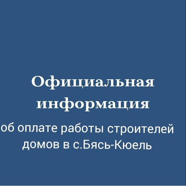 ❗ В соцсети Инстаграм @crimyakutia_ru было опублик...