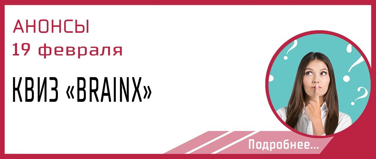 КВИЗ «BRAINX»