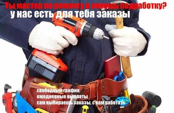 Подработка для Мастеров по ремонту и Разнорабочих....