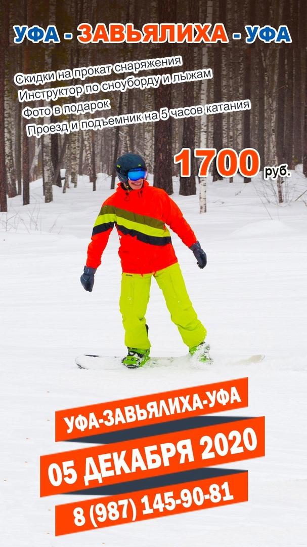 Афиша Уфа-Завьялиха-Уфа (05 декабря 2020) - 1700 руб.