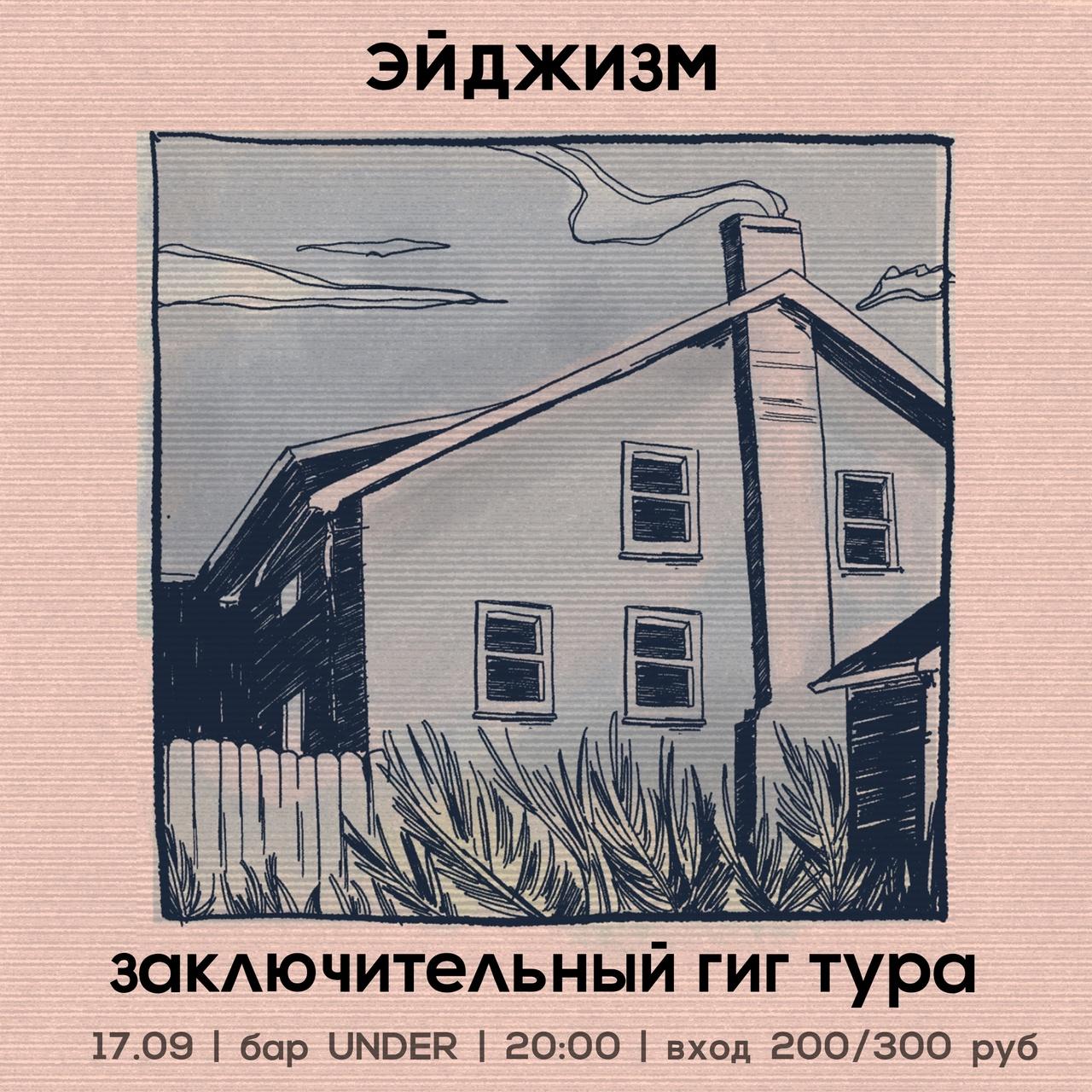 Афиша Тюмень 17.09 Эйджизм Under