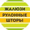 Рулонные шторы купить | СПб |  Жалюзи-АРТ