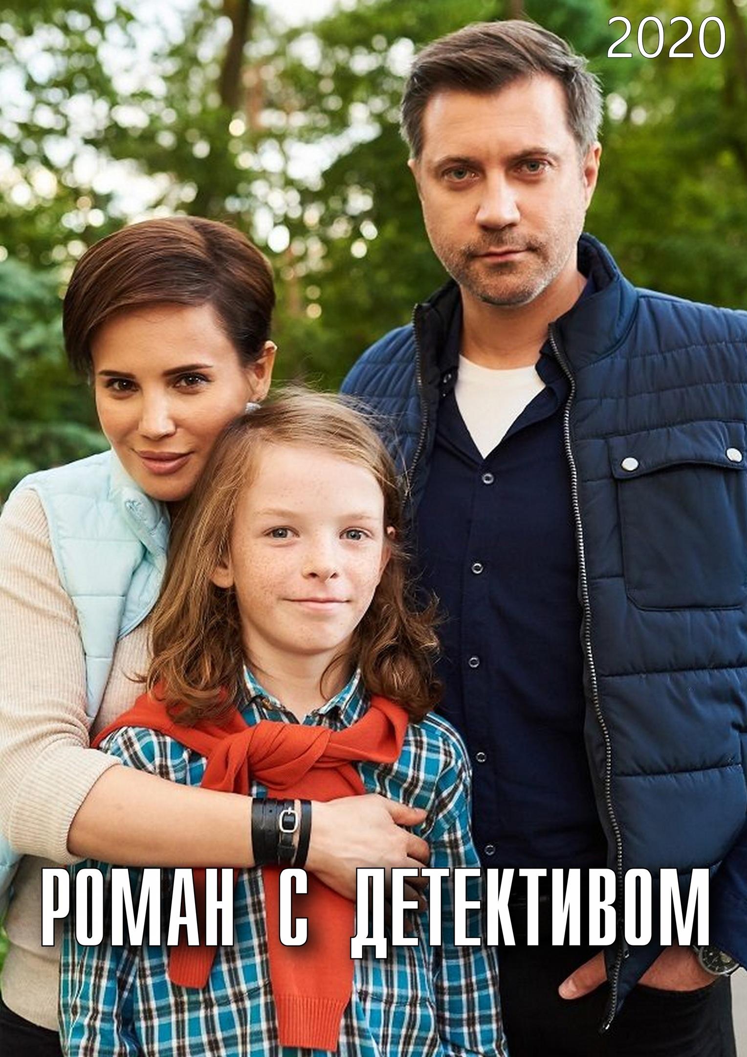 Детективная мелодрама «Poмaн c дeтeктивoм» (2020) 1-6 серия из 16 HD